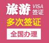 奥地利旅游签证[全国办理]