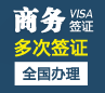 奥地利商务签证[全国办理]