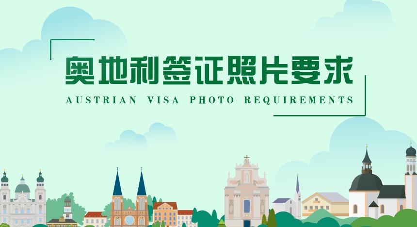 奥地利签证照片要求