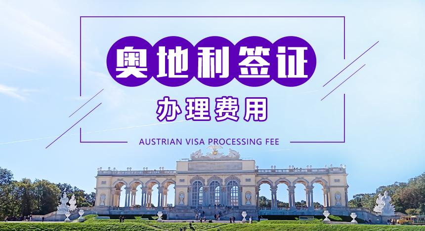 奥地利签证办理费用